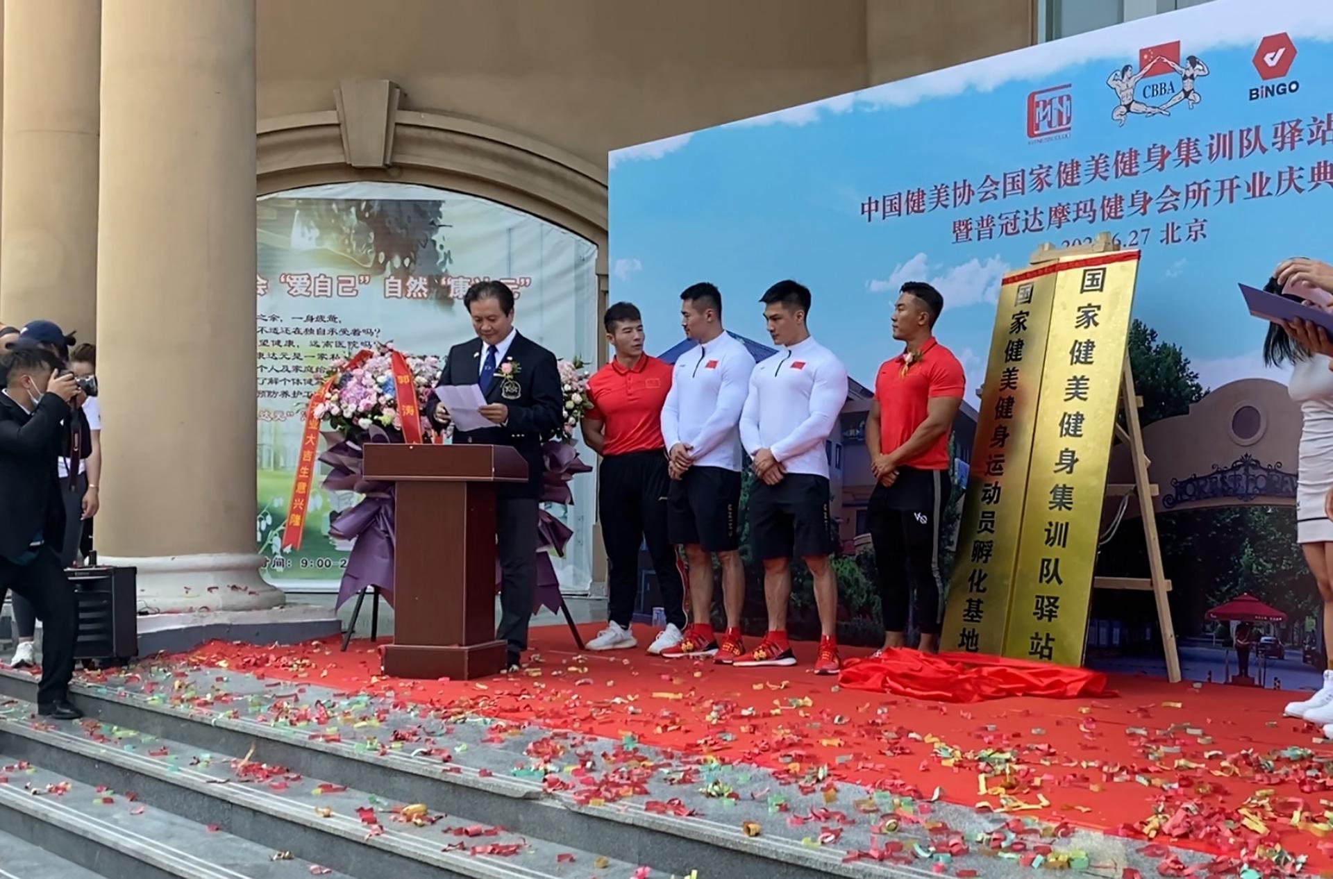 普冠达摩玛健身会所盛大开业,国家健美健身集训队驿站授权仪式